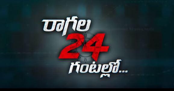 'రాగల 24 గంటల్లో' థియేట్రికల్ ట్రైలర్ రిలీజ్