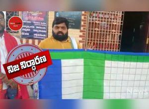 నిజ నిర్ధారణ- సాయిబాబా విగ్రహానికి వైకాపా జెండా కప్పేరా?