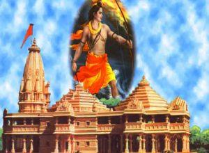 ఉత్తరాయణం రాగానే రామ మందిర నిర్మాణ ట్రస్టు ఏర్పాటు