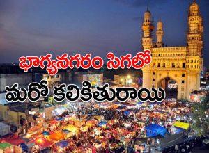 అరుదైన గుర్తింపు: అగ్రస్థానంలో హైదరాబాద్