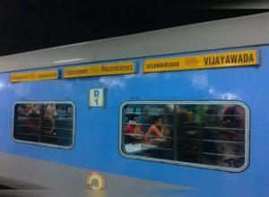 ఇంటర్ సిటీ ఎక్స్ప్రెస్కు బాంబ్ బెదిరింపు కలకలం