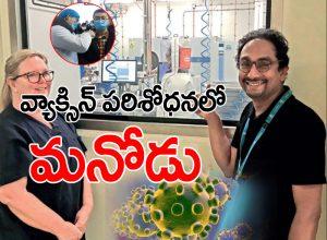 కరోనా వైరస్లో కీలక పరిణామం.. వ్యాక్సిన్ కనిపెట్టిన భారత శాస్త్రవేత్త
