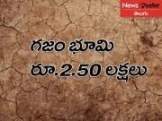 ఏపీలో గజం భూమి ధర రూ.2.50 లక్షలు