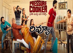రివ్యూ : 'ప్రెజర్ కుక్కర్' – ప్రెజర్ లో పీక్.. కుకింగ్ లో వీక్ !