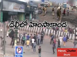 ఢిల్లీలో కొనసాగుతున్న సీఏఏ ఆందోళనలు.. 8 మంది మృతి
