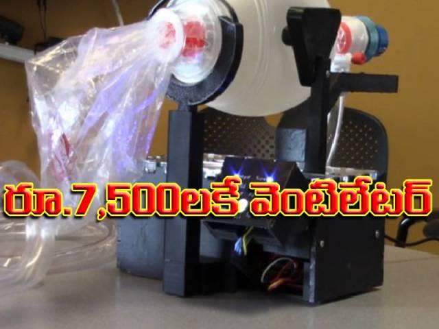 దేశీయ వెంటిలేటర్ రూ. 7500లకే