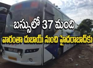 బ్రేకింగ్: బస్సులో 37 మంది.. వారంతా దుబాయ్ నుంచి ముంబైకి.. అక్కడి నుంచి హైదరాబాద్కు..