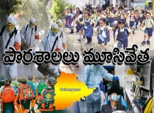 కరోనా ఎఫెక్ట్: తెలంగాణలో పాఠశాలలు మూసివేత