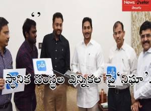 'నిఘా' యాప్ను ఆవిష్కరించిన సీఎం జగన్