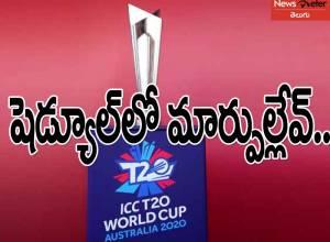 షెడ్యూల్ ప్రకారమే టీ20 వరల్డ్కప్..