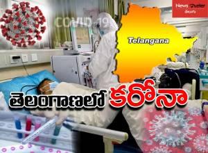 తెలంగాణలో 'కరోనా'.. భయాందోళనలో ప్రజలు