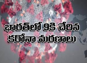 బ్రేకింగ్: భారత్లో 9వ కరోనా మరణం