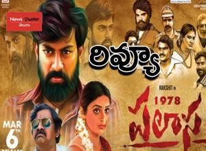 రివ్యూ: 'పలాస 1978' – సహజసిద్ధమైన భావోద్వేగ సమ్మేళనం !