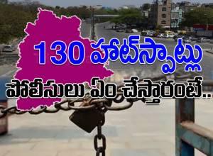 తెలంగాణలో 130 కరోనా హాట్స్పాట్లు