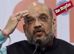 నిజమెంత: అమిత్ షా కు కోవిద్-19 పాజిటివ్ వచ్చిందా..?