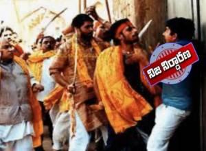 నిజమెంత: ఆరెస్సెస్ కార్యకర్తలు దాడి చేస్తున్న ఫోటో అంటూ వైరల్