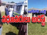 లాక్డౌన్ ఎఫెక్ట్: వధూవరులతో పాటు 50 మంది అరెస్ట్