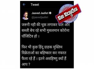 నిజమెంత: నటుడు జావేద్ జాఫ్రీ ఆ ట్వీట్ చేశాడా..?