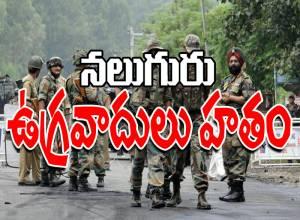 భారత సైన్యం ఆపరేషన్.. నలుగురు ఉగ్రవాదులు హతం