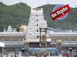 Fact Check: జూన్ 30 వరకు తిరుమల ఆలయం మూసివేస్తున్నారా ?.. సోషల్ మీడియాలో వైరల్ అయిన పోస్ట్ నిజమేనా ?