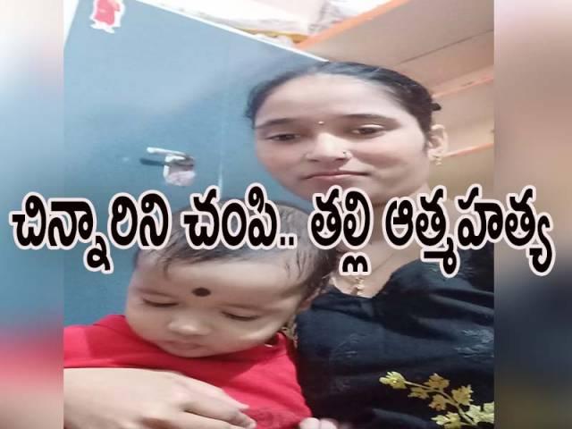 వికారాబాద్ జిల్లాలో దారుణం.. చిన్నారిని చంపి తల్లి ఆత్మహత్య