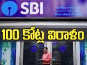 కరోనా వైరస్: ఎస్బీఐ ఉద్యోగుల 100 కోట్ల విరాళం