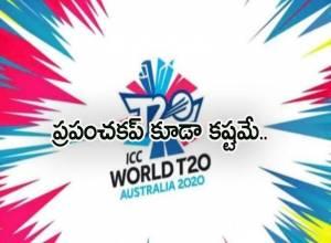టీ20 ప్రపంచకప్ డౌటే..