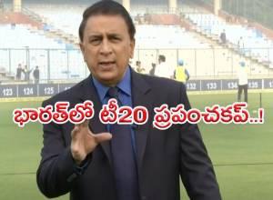 భారత్లో టీ20 ప్రపంచకప్..!