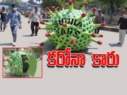 హైదరాబాద్లో కరోనా కారు