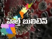 కరోనా వైరస్: హెల్త్ బులిటెన్ విడుదల చేసిన ఏపీ సర్కార్