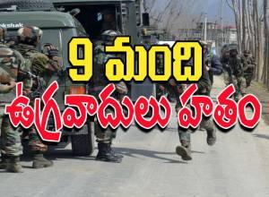 ఆర్మీ ఆపరేషన్.. 9 మంది ఉగ్రవాదులు హతం