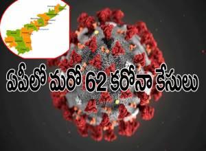 బ్రేకింగ్ : ఏపీలో మరో 62 కరోనా పాజిటివ్ కేసులు