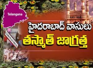 తెలంగాణ: తగ్గినట్లే తగ్గి మళ్లీ కలవరపెడుతున్న కరోనా.. ఒక్క రోజే 79