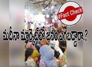 Fact Check : హైదరాబాద్ లోని మదీనా మార్కెట్ లో జనం ఎగబడ్డారా.?
