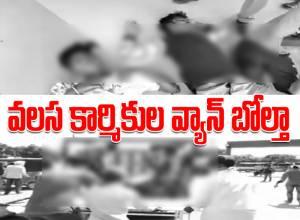 కామారెడ్డి: వలస కార్మికుల వ్యాన్ బోల్తా.. 15 మంది..