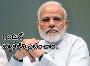 అందుకే రూ.20 లక్షల కోట్ల ఆర్థిక ప్యాకేజీ: మోదీ