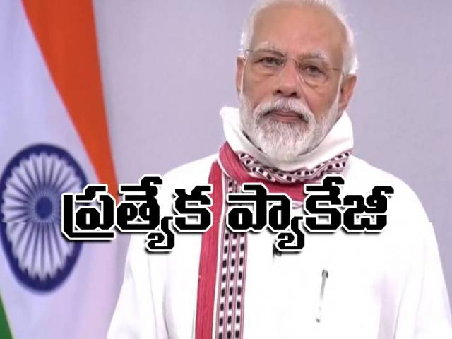 'ఆత్మనిర్భర్ భారత్ అభియాన్' పేరుతో ప్యాకేజీ: ప్రధాని మోదీ