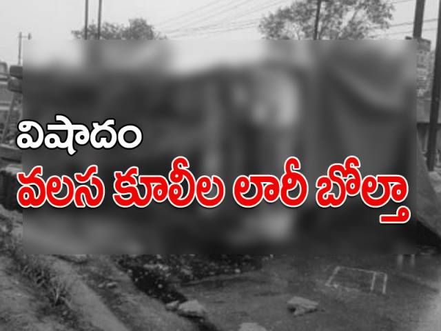 బ్రేకింగ్: నిర్మల్ జిల్లాలో వలస కూలీల లారీ బోల్తా.. 49 మంది..