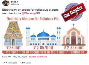 Fact Check : తమిళనాడులో మత వివక్ష కొనసాగుతుందా ? మసీదులు, చర్చిల కన్నా దేవాలయాల్లో కరెంటు బిల్లులు అధికంగా వసూలు చేస్తున్నారా ?