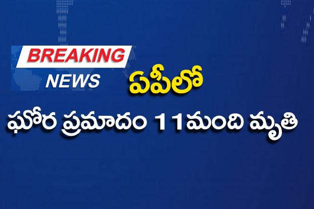 బిగ్బ్రేకింగ్: విద్యుత్ స్తంభం ఢీకొన్న ట్రాక్టర్.. 11 మంది కూలీలు మృతి