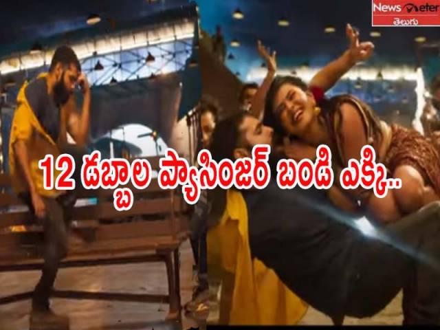 'రెడ్' చిత్రంలోని '12 డబ్బాల ప్యాసింజర్ బండి ఎక్కి' పాట విడుదల