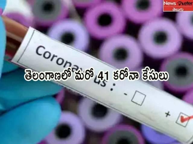 తెలంగాణలో మరో 41 కరోనా కేసులు