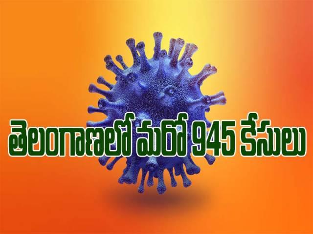 తెలంగాణలో కొత్తగా మరో 945 పాజిటివ్ కేసులు