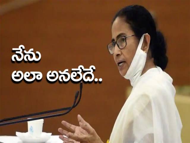 ప్రధానమంత్రిని తీసివేయాలని చెప్పలేదే: మమతా బెనర్జీ
