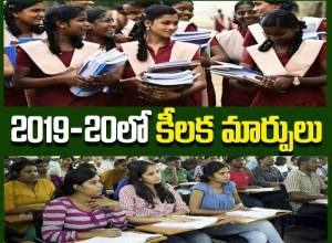 తెలంగాణ సర్కార్ కీలక నిర్ణయం: 2019-20 విద్యా సంవత్సరంలో కీలక మార్పులు