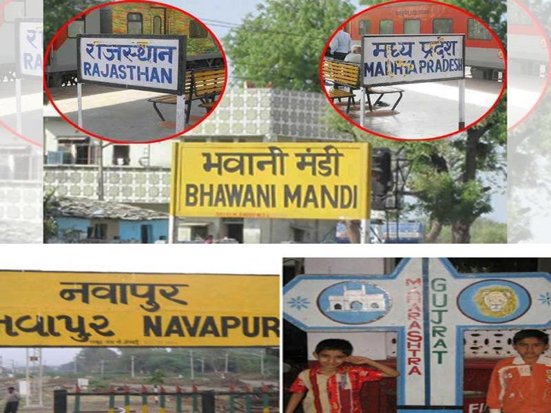 Navapur Railway Station