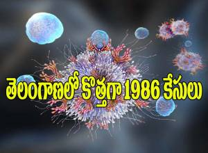 తెలంగాణలో కొత్తగా 1986 కేసులు.. 14 మరణాలు