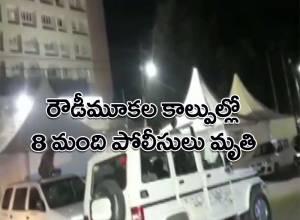 దారుణం: రౌడీమూకల కాల్పుల్లో 8 మంది పోలీసులు మృతి