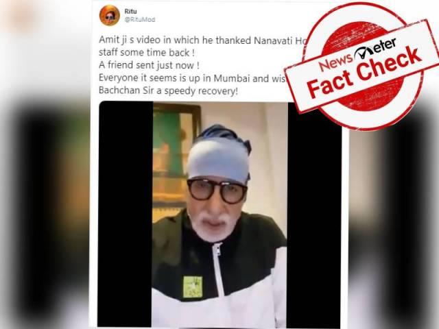 Fact Check : అమితాబ్ బచ్చన్ నానావతి ఆసుపత్రి సిబ్బందిని పొగుడుతున్న వీడియో ఇప్పటిదేనా..?