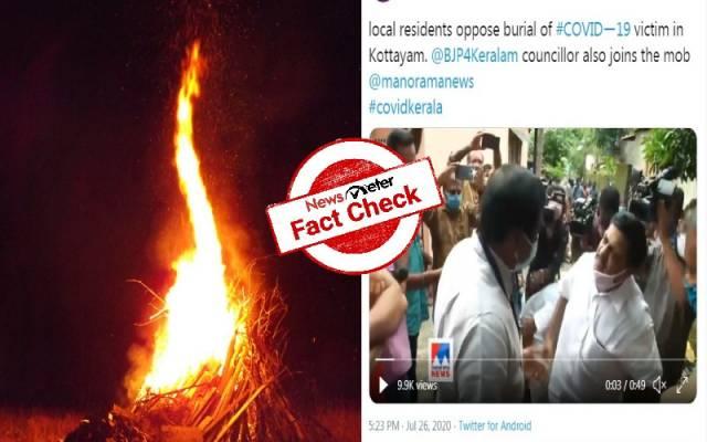 Fact Check : కోవిద్-19 సోకి మరణించిన వారి శవాలను కాల్చడంతో వచ్చే పొగ ద్వారా కరోనా వ్యాప్తి చెందుతుందా..?